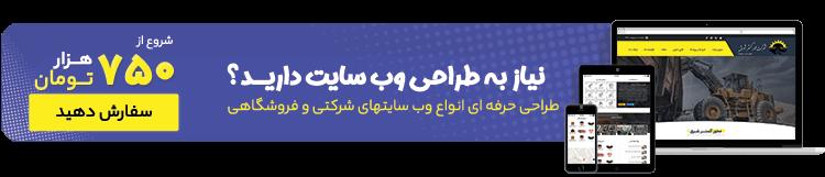 سفارش طراحی سایت در کرمان