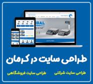شرکت طراحی سایت در کرمان